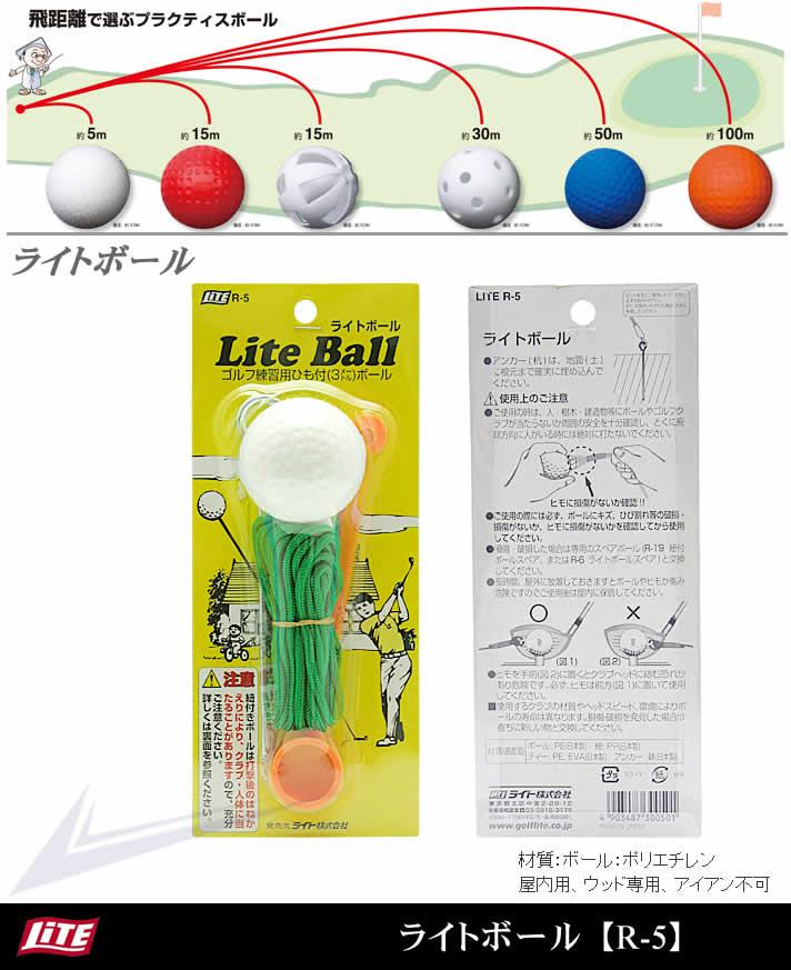 ライトボール【R-5】