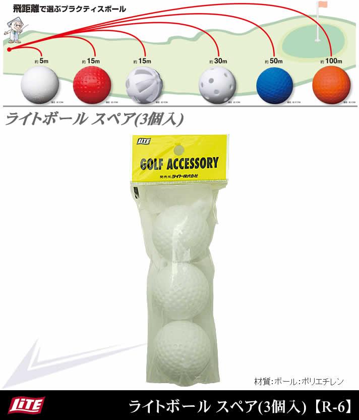 ライトボール スペア(3個入)【R-6】