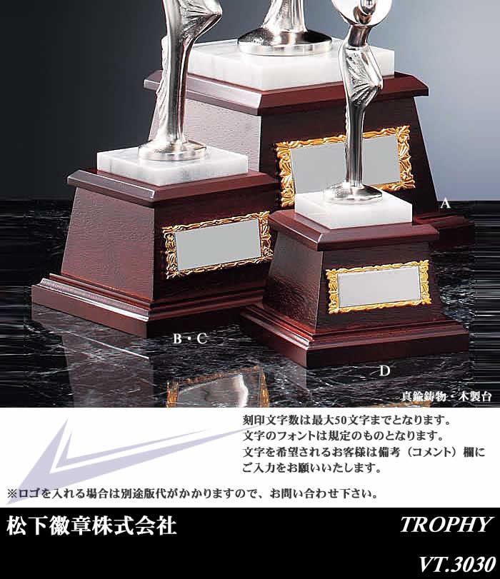 トロフィー 【VT-3030】【松下徽章】