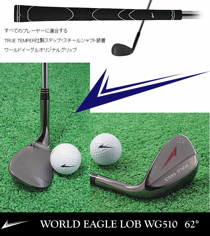 WORLD EAGLE WG510 LOB WEDGE 62°サテン仕上げ