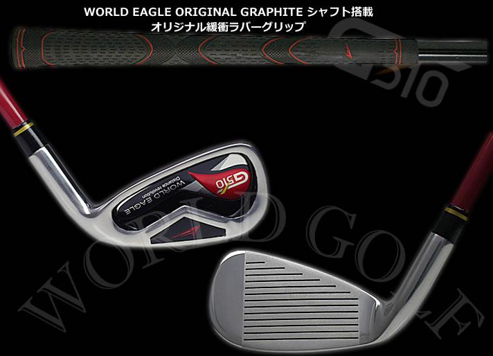 WORLD EAGLE G510 IRON-SET:ワールドイーグル G510 メンズ アイアン8本セット【2012年モデル】