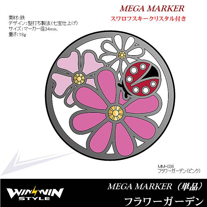 メガマーカー フラワーガーデン(ピンク) クリスタル付き【MM-036】【WINWIN STYLE】