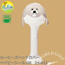 Roux beads head cover baby seal DR H-421 fs3gm