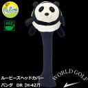 Roux beads head cover panda DR H-427 fs3gm