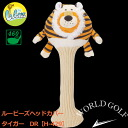 Roux beads head cover tiger DR H-429 fs3gm
