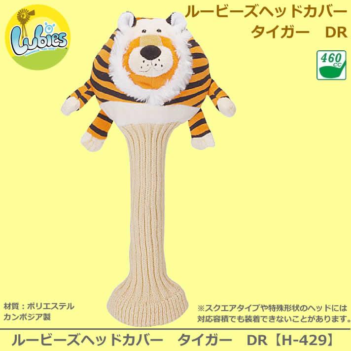 ルービーズヘッドカバー タイガー DR【H-429】