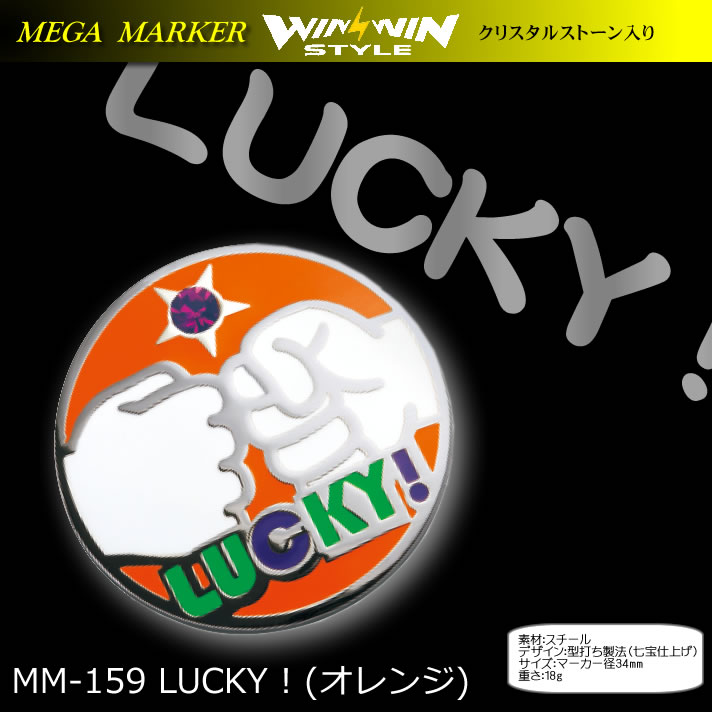 MM-159 LUCKY ! (オレンジ)2013