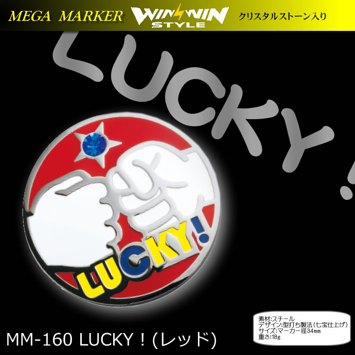 MM-160 LUCKY ! (レッド)2013