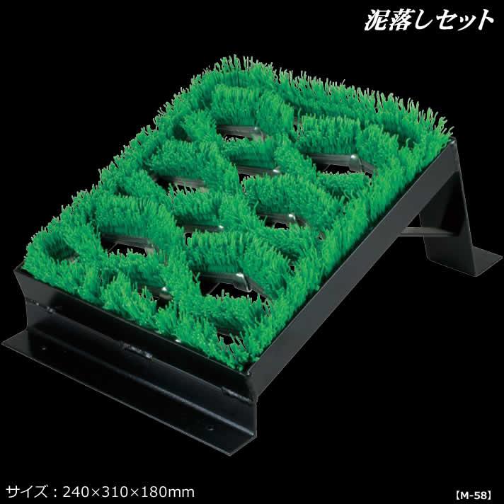 泥落しセット【M-58】