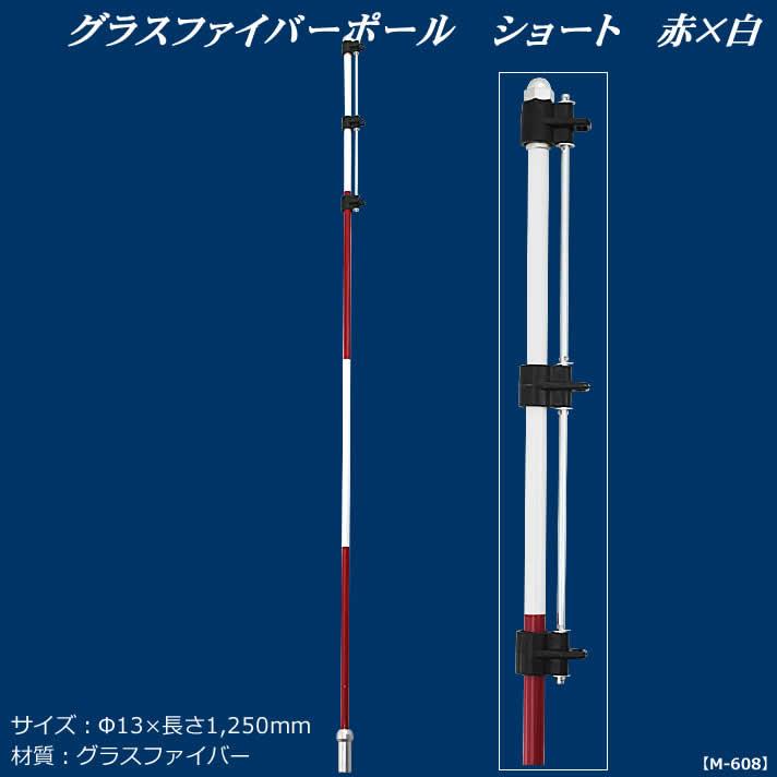 グラスファイバーポール ショート 赤×白【M-608】