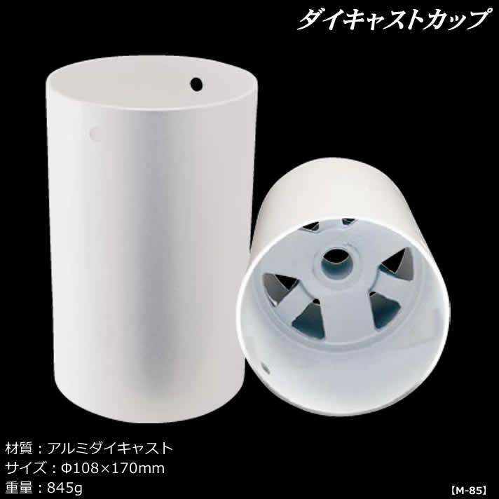 ダイキャストカップ【M-85】