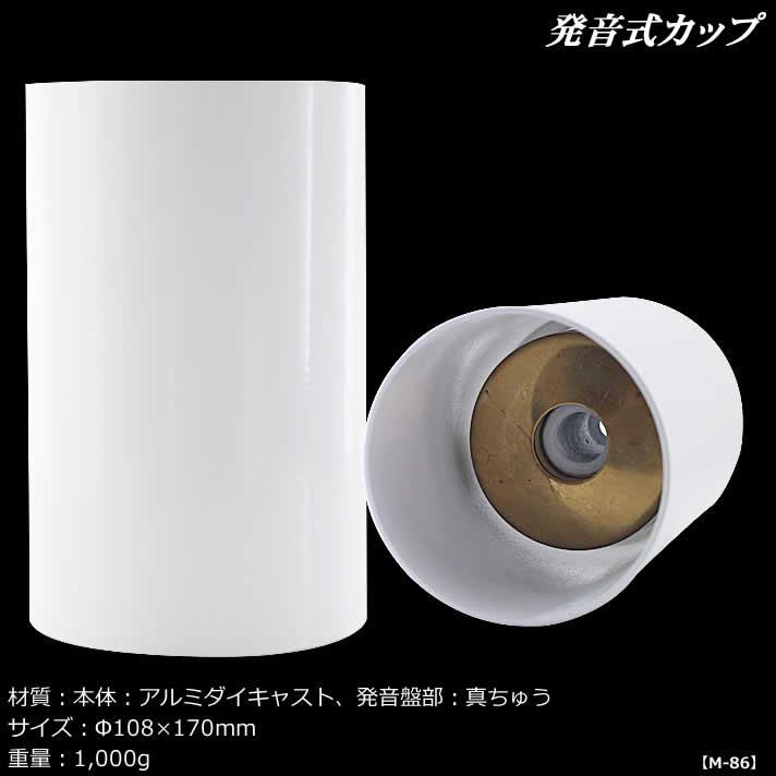 発音式カップ【M-86】