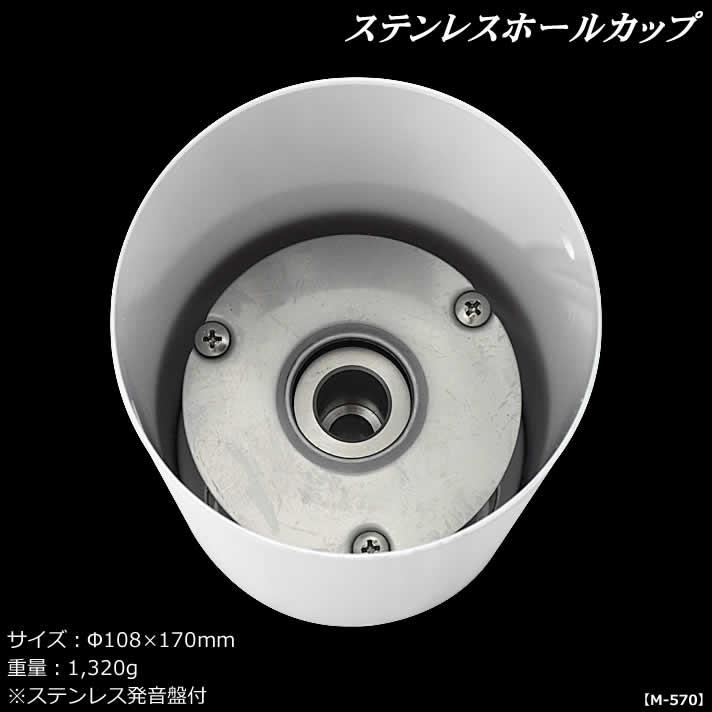 ステンレスホールカップ【M-570】