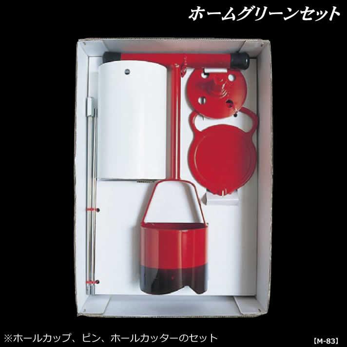 ホームグリーンセット【M-83】