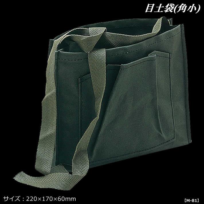 目土袋(角小)【M-81】