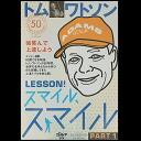 톰 왓슨 LESSON! 스마일, 스마일 DVD PART1 fs3gm