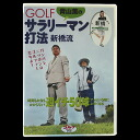 아오야마 카 오루의 GOLF 직장인 침 법 신바시 류 V-069