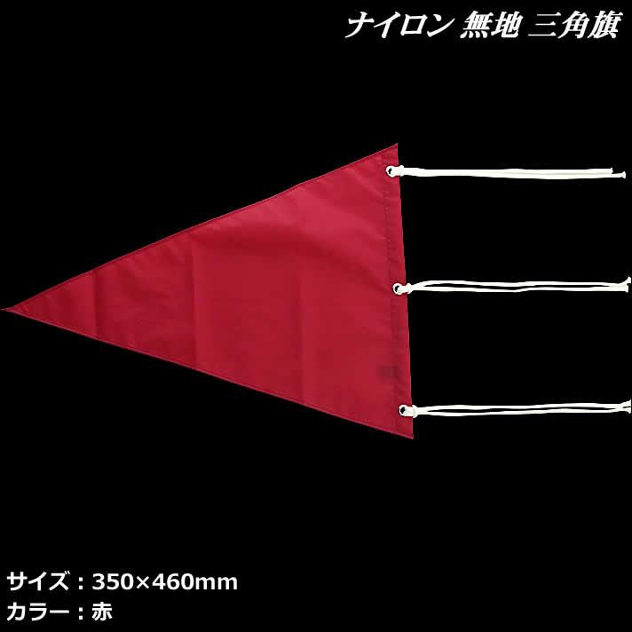 ナイロン 無地 三角旗【M-121】
