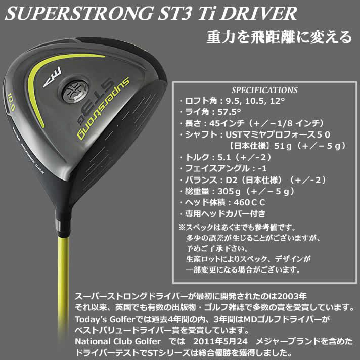 MDゴルフ スーパーストロング ST3 ドライバー