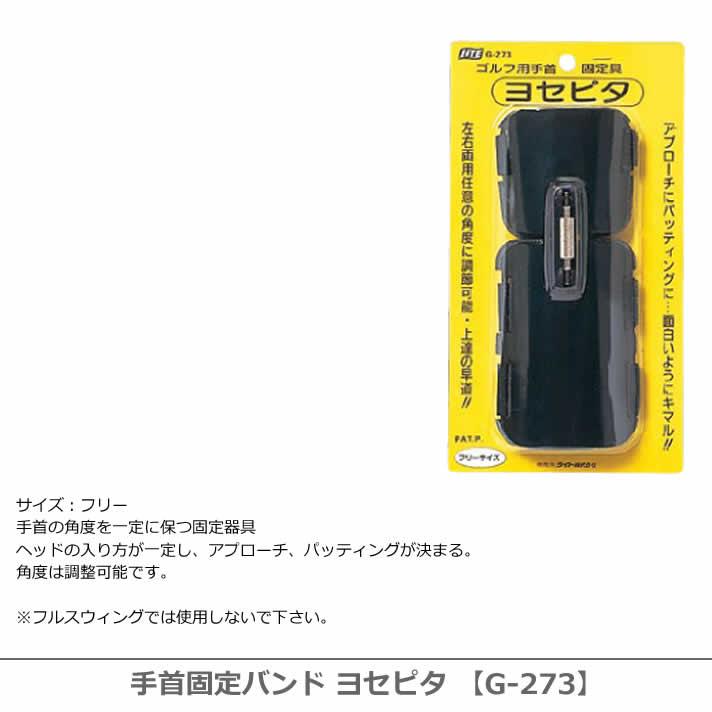 手首固定バンド ヨセピタ 【G-273】