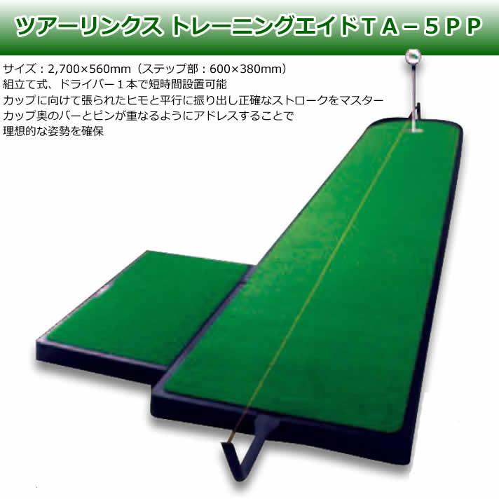 ツアーリンクス トレーニングエイドTA-5PP【Z-124】