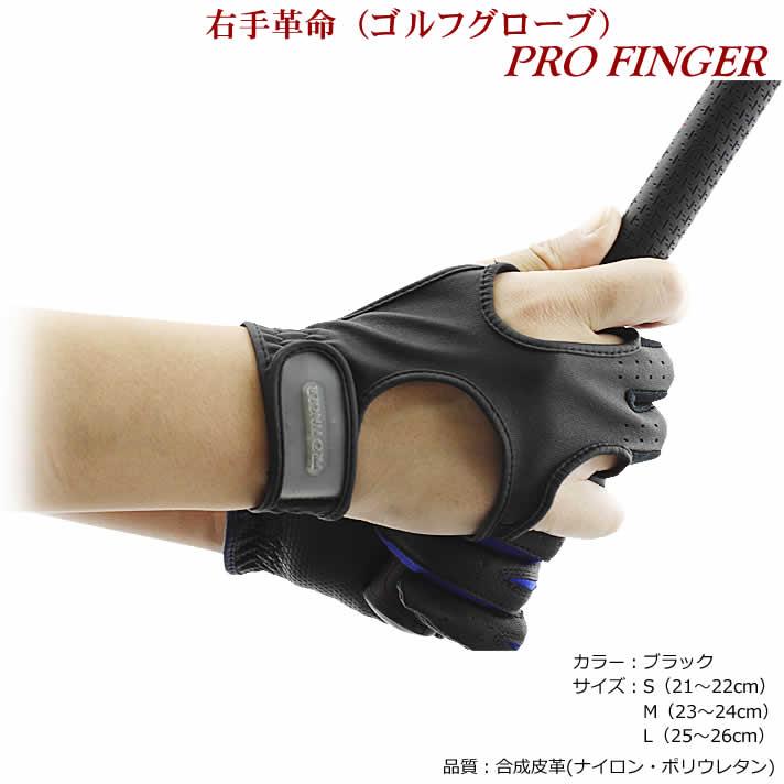 右手革命(ゴルフグローブ)MR-PF02(ブラック)