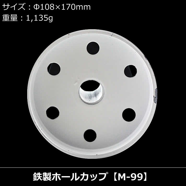 鉄製ホールカップ【M-99】