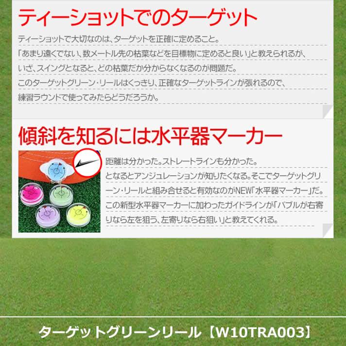 ターゲットグリーンリール【W10TRA003】