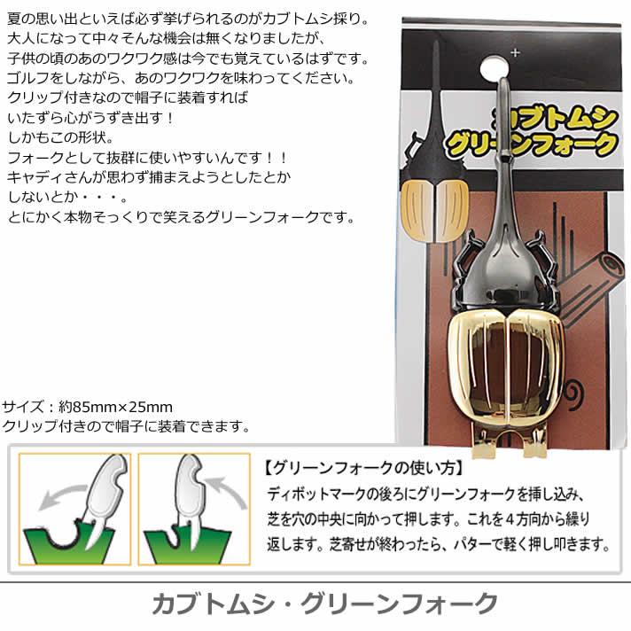 カブト虫グリーンフォーク【W13GF001】