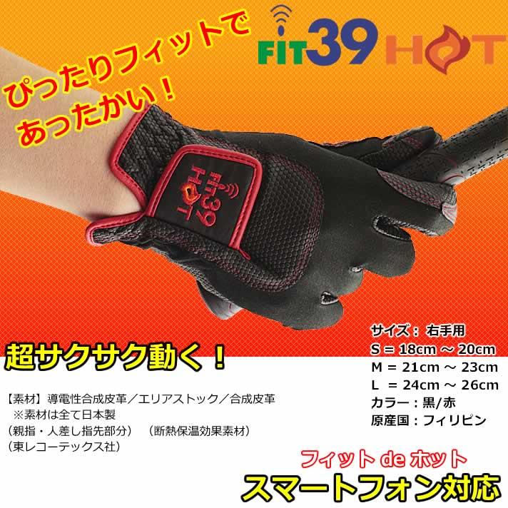 FIT39 HOTスマホグローブ 黒×赤 右手用【B-256】