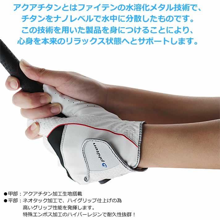 ファイテン ゴルフグローブ ホワイト 【KPG-0614】