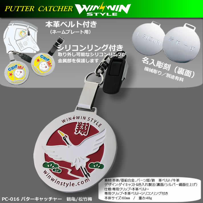 PC-016 パターキャッチャー 鶴亀/松竹梅