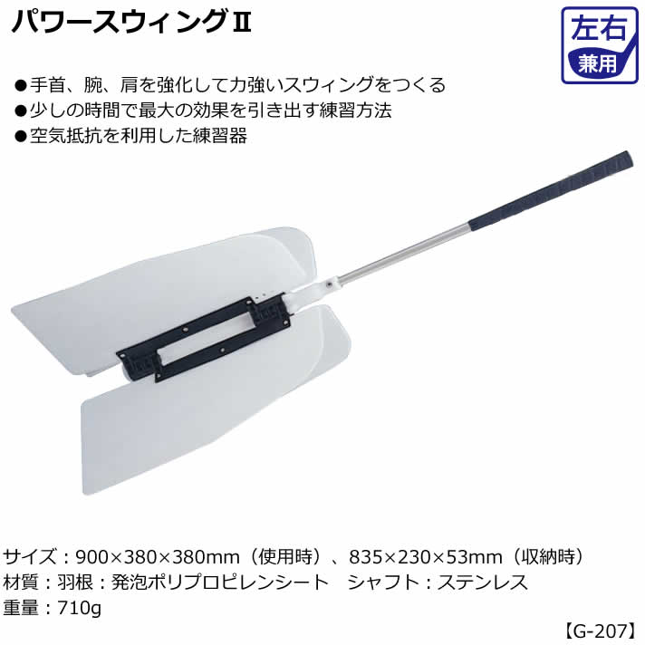 パワースウィングII【G-207】