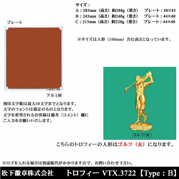 トロフィー VTX3722 B ゴルフ(女)【松下徽章】