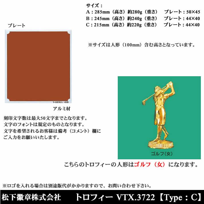 トロフィー VTX3722 C ゴルフ(女)【松下徽章】