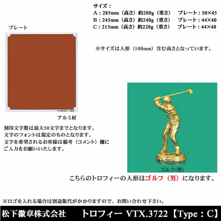 トロフィー VTX3722 C ゴルフ(男)【松下徽章】