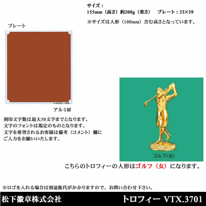 トロフィー VTX3701 ゴルフ(女)【松下徽章】