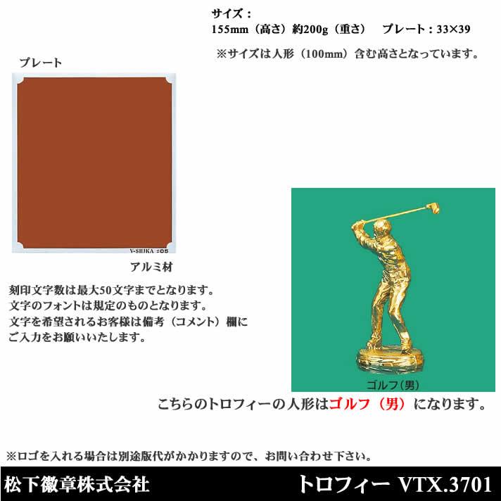 トロフィー VTX3701 ゴルフ(男)【松下徽章】