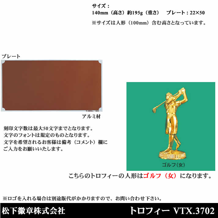トロフィー VTX3702 ゴルフ(女)【松下徽章】