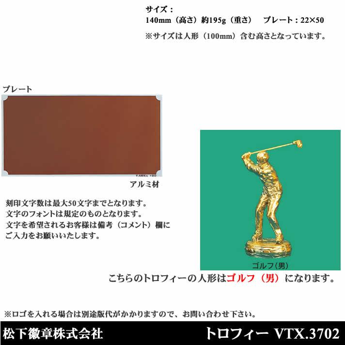 トロフィー VTX3702 ゴルフ(男)【松下徽章】