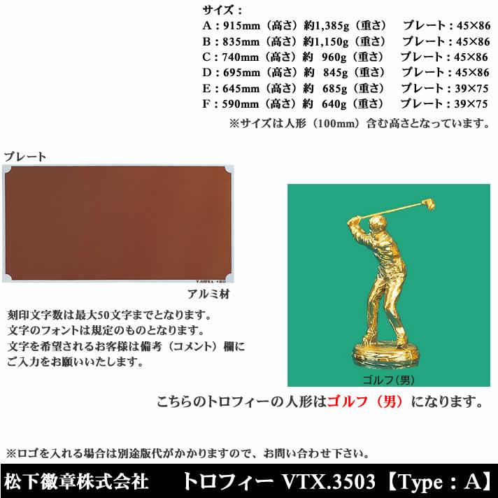 トロフィー VTX3503 A ゴルフ(男)【松下徽章】