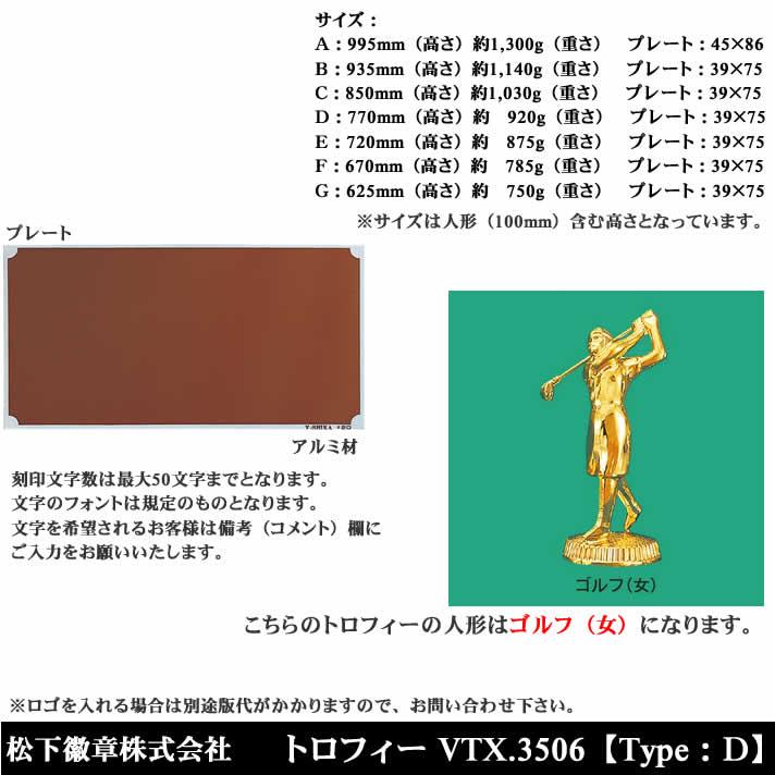 トロフィー VTX3506 D ゴルフ(女)【松下徽章】