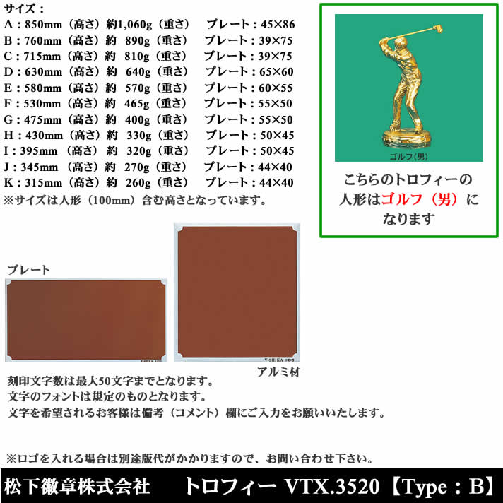 トロフィー VTX3520 B ゴルフ(男)【松下徽章】