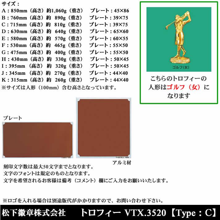 トロフィー VTX3520 C ゴルフ(女)【松下徽章】