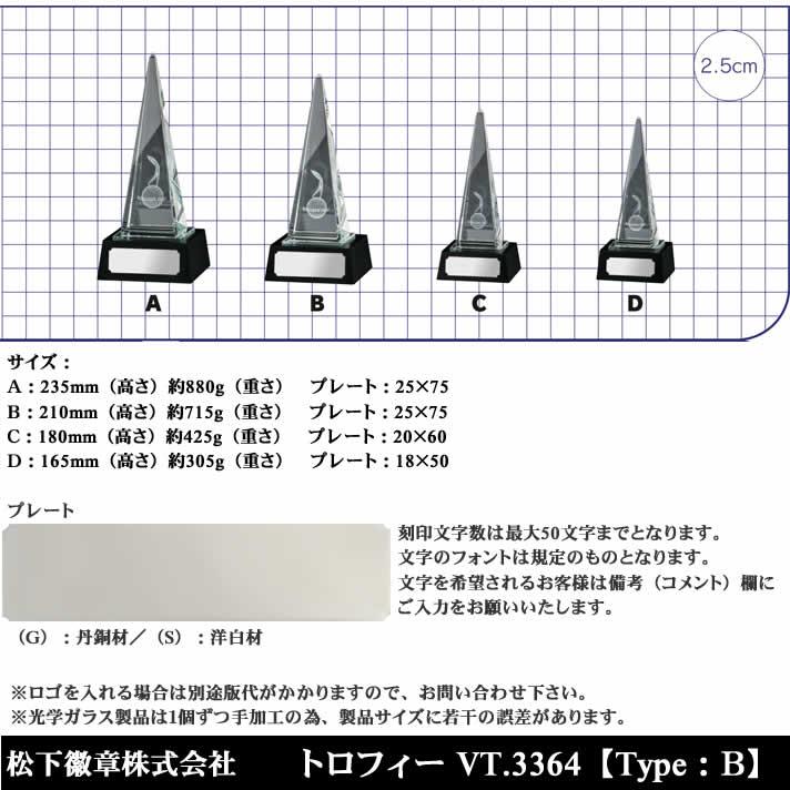 トロフィー VT3653 B【松下徽章】