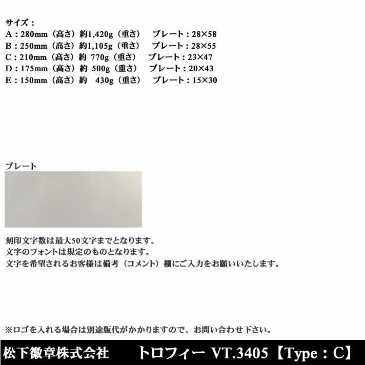 トロフィー VT3405 C【松下徽章】