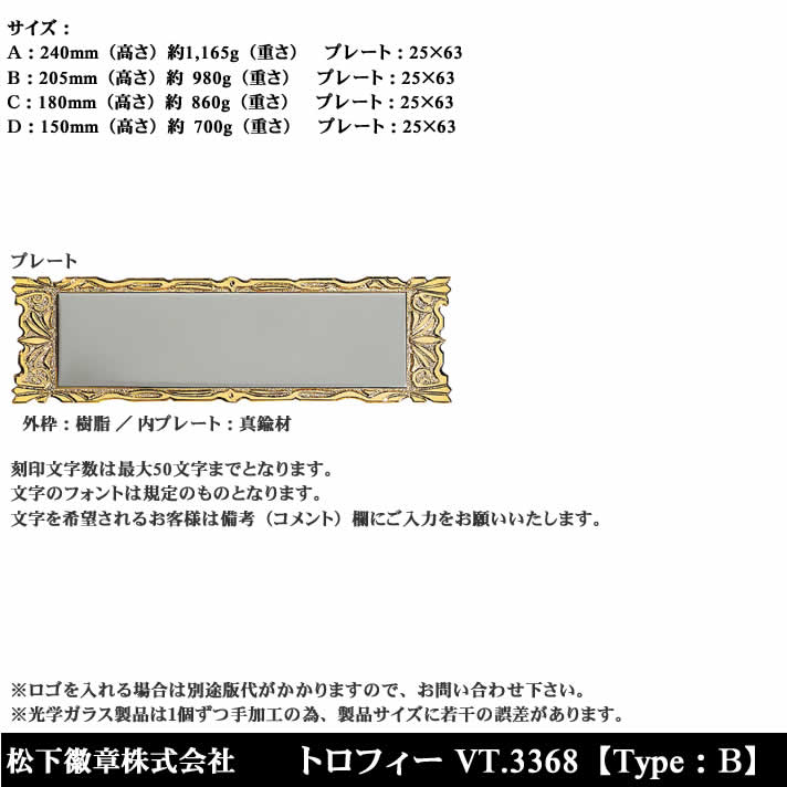 トロフィー VT3368 B【松下徽章】