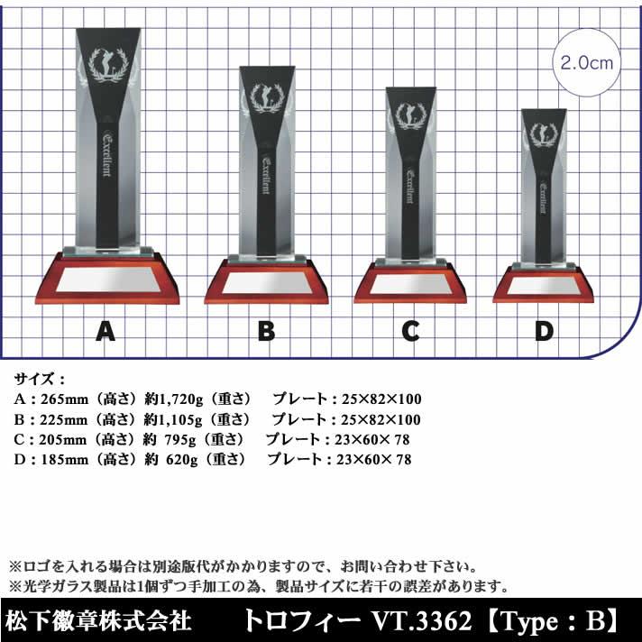 トロフィー VT3362 B【松下徽章】