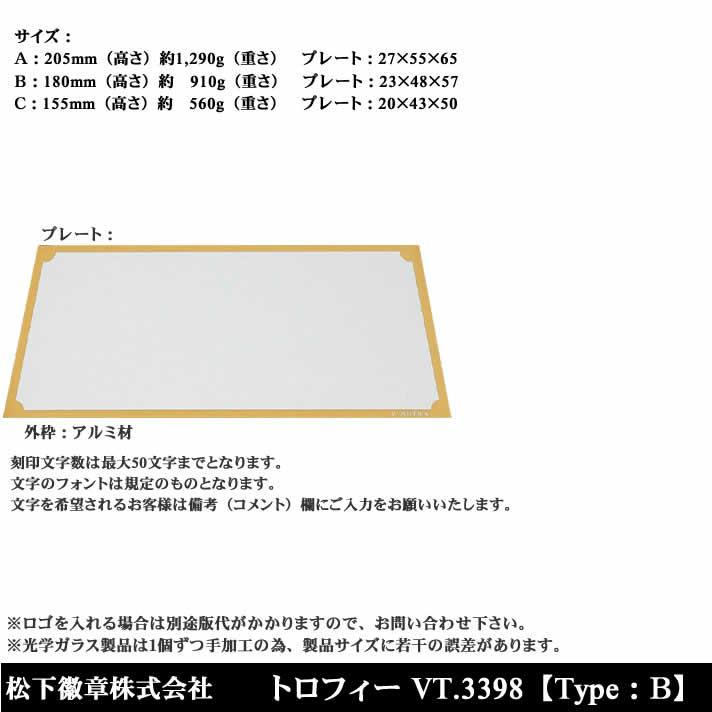 トロフィー VT3398 B【松下徽章】