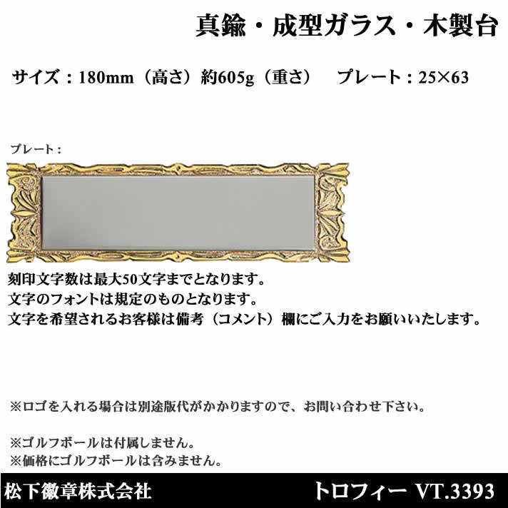トロフィー VT3393【松下徽章】